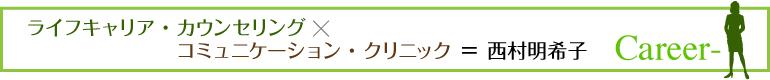 ライフキャリア・カウンセリング コミュニケーション・クリニック = 西村明希子 Career-A