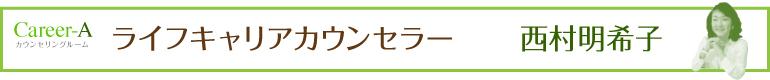 Career-A カウンセリングルーム ライフキャリアカウンセラー 西村明希子